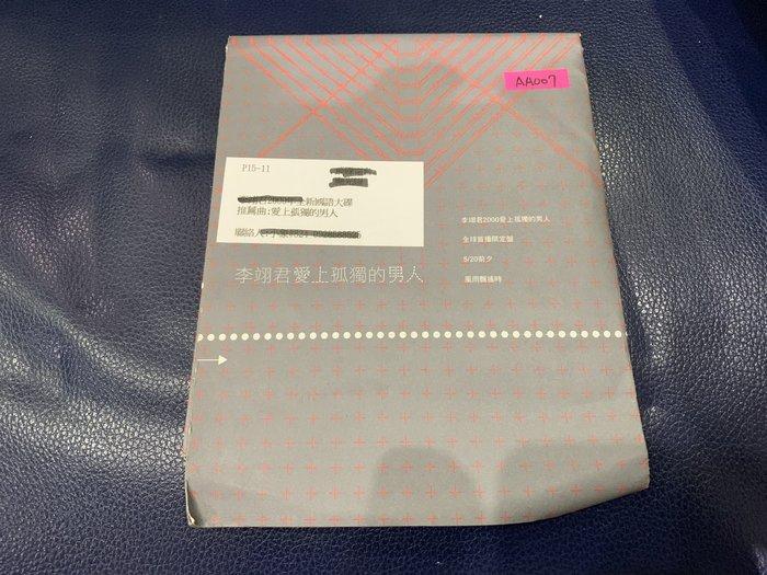 *愛樂二館*李翊君 / 愛上孤獨的男人 二手 AA007 (宣傳品市面無售.需競標)