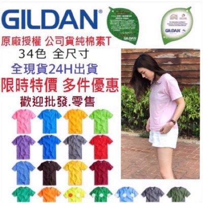 ?原廠授權 正版貨 Gildan 76000?全現貨 原廠綠卡品質保證 素T T恤 寬鬆短袖 純棉 素色 短T 白T 桃園市