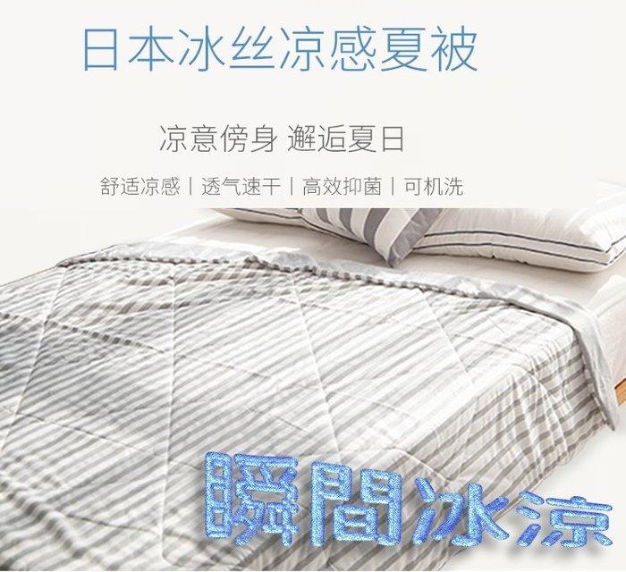 [日本黑科技涼感] 雙人200*230公分冰絲涼被夏被 春夏日空調毛巾被毯子 可機洗耐用 透氣速乾 一觸即涼 降溫必備