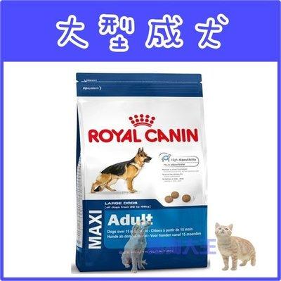 **貓狗大王**『可刷卡』法國皇家-GR26大型成犬飼料15kg