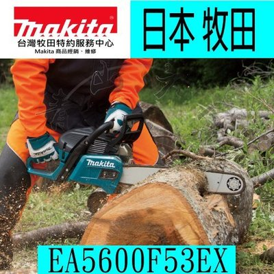 『青山六金』附發票 鏈鋸 MAKITA EA5600F53EX 牧田 鏈鋸機 機油 二行程 火星塞 鏈條