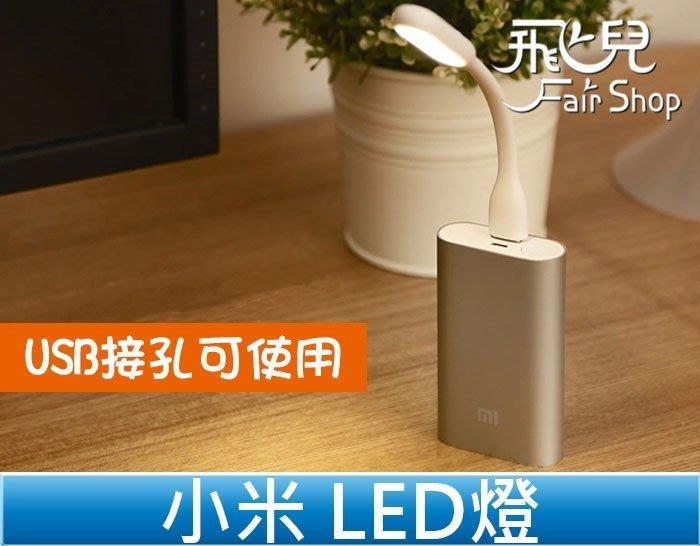【飛兒】【加購區】輕巧便攜 柔和燈光 小米 LED 隨身燈  USB燈 電腦燈 鍵盤燈 小夜燈 露營燈 B1.3-2