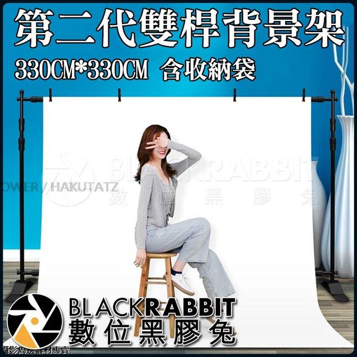 數位黑膠兔【 第二代雙桿背景架  330CM高  330CM寬 含收納袋 】背景架 橫桿 反光板 柔光