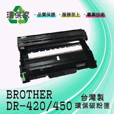 【含稅免運】BROTHER DR-420 適用 DCP7065DN/HL2130/iFax2840/MFC7460DN