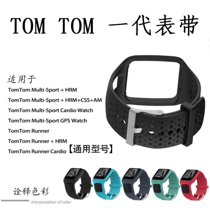 店長推薦~TomTom /Multi-Sport系列/Runner一代智能運動手表替換表帶腕帶錶帶 佳明替換錶帶 硅膠星