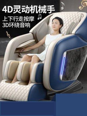 按摩椅 按摩椅家用老人智慧機新款小型全身多功能全自動沙發器太空豪華艙- YTL 疏密院