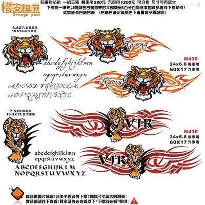 橙皮機車彩繪防水貼紙套組老虎Tiger火焰閃電Fighter Gtr GR GT RS JR T1 V2 VJR DINK JOG KCC MANY