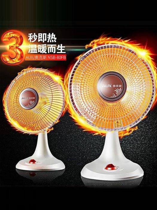 奧克斯小太陽取暖器電暖氣節能省電家用暖風機小型烤火爐電暖器220Vigo