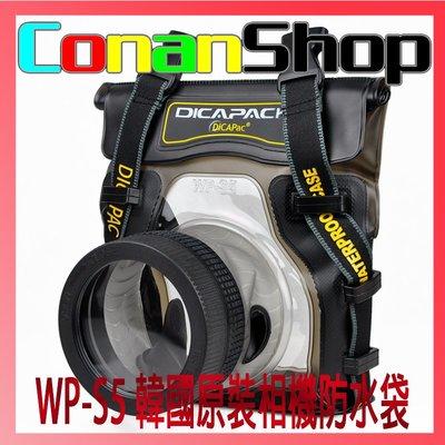 [ConanSHOP] 韓國 DicaPac WP-S5 WPS5 單眼相機防水袋 潛水袋 防水盒 單眼潛水殼 潛水套