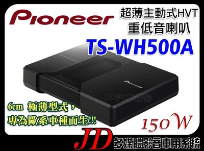 【JD 新北 桃園】先鋒 Pioneer TS-WH500A 超薄型主動式重低音喇叭 150W 2015專為歐系車種而生