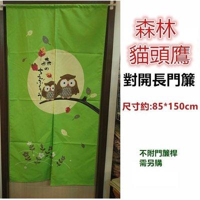 淇淇的賣場~綠色下單區 森林貓頭鷹門簾,日式長門簾 一片式對開門簾,尺寸約:85*150公分,不附門簾桿需另購。