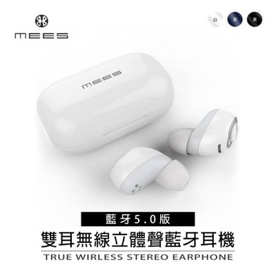 【藍宇3C】Mees T1S藍芽5.0雙耳真無線耳機-白色