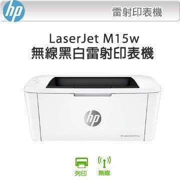 印專家 HP  M15w 無線雷射印表機 印表機維修服務