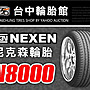 【台中輪胎館】尼克森 NEXEN N8000 245/ 40/ ...