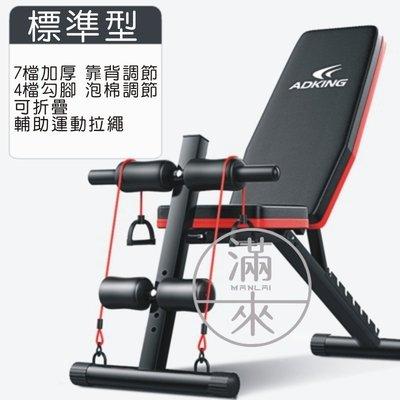 標準型配拉繩 可折疊 啞鈴凳 舉重椅 健身椅 仰臥起坐椅 啞鈴床【奇滿來】重訓椅 仰臥板 多功能 臥推凳 健身 AAFE