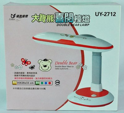 優雅牌 27W大寶熊喜閱檯燈 UY-2712 台灣製造 新北市