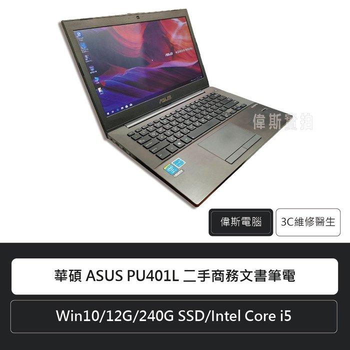☆偉斯電腦☆華碩 ASUS PU401L 二手商務文書筆電 高階文書