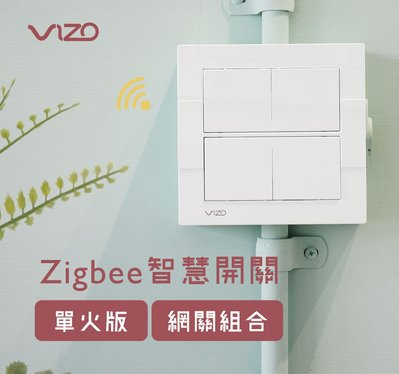 搭配網關組合更優惠 [四按鍵開關]時尚白 VIZO Zigbee單火線版智慧開關
