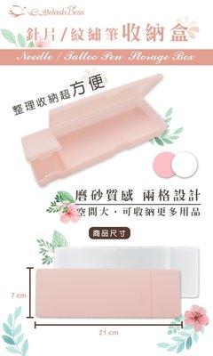 TM2-TM3 針片紋繡筆收納盒
