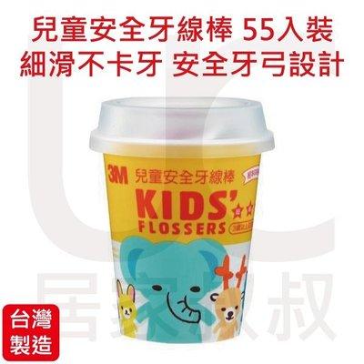 3M 超細滑兒童安全牙線棒 55支/ 杯裝 可愛動物造型 台灣製造 細滑強韌不卡牙 安全牙弓設計不傷牙齦 居家叔叔+ 高雄市