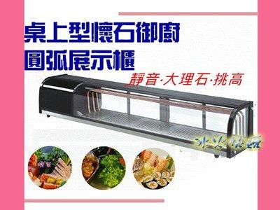《冰火快遞》【卡布里】7尺 桌上型懷石御廚圓弧展示櫃  冷藏櫃 生魚片冰箱 壽司櫃 日本料理台