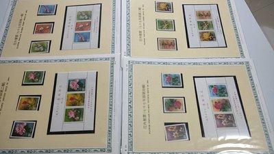 花卉郵票(77年版) 1-4輯 郵票及小全張各一組 含活頁卡 全品