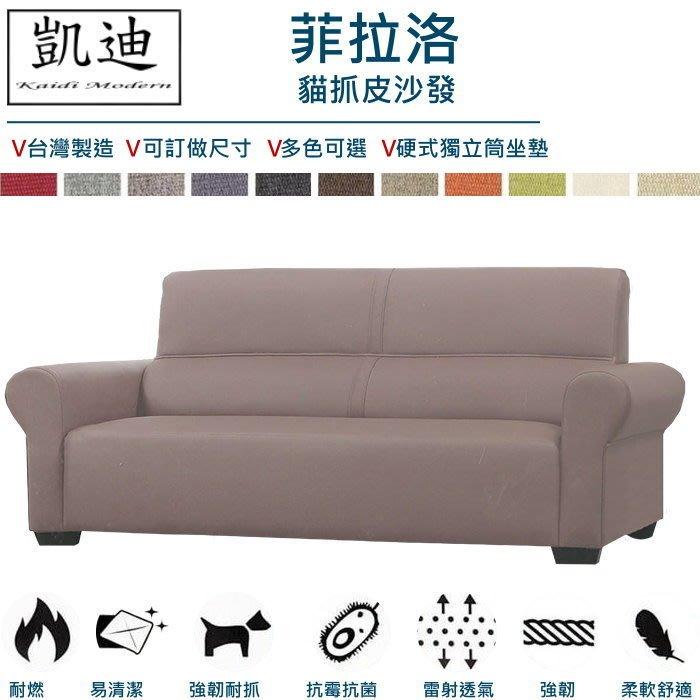 【凱迪家具】M51-6609-3菲拉洛硬式獨立筒貓抓皮三人座沙發/台灣製造可訂做/桃園以北市區滿五千元免運費/可刷卡