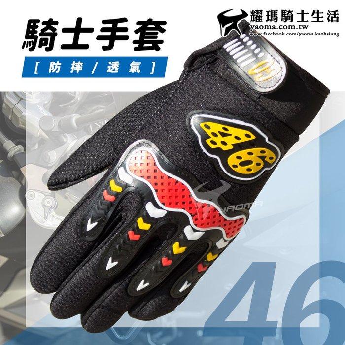騎士防摔手套 黑色 46造型 GO! 通風透氣 手掌顆粒止滑 機車手套 耀瑪騎士機車安全帽部品