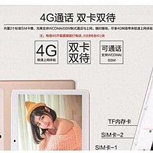10.1寸八核平板電腦視網膜屏 雙卡通話4G全網通帶導航Google play商店IPS高清屏平板電腦14856
