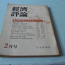 藍色小館7--------昭和53年2月.經濟評論