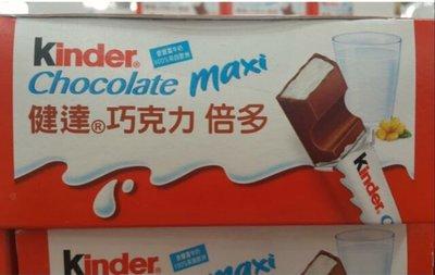 🎉現貨特價!KINDER健達 巧克力倍多(21gX36條)共756公克-吉兒好市多COSTCO代購