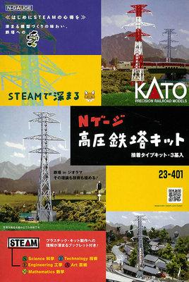[玩具共和國] KATO 23-401 STEAMで深まる Nゲージ 高圧鉄塔キット