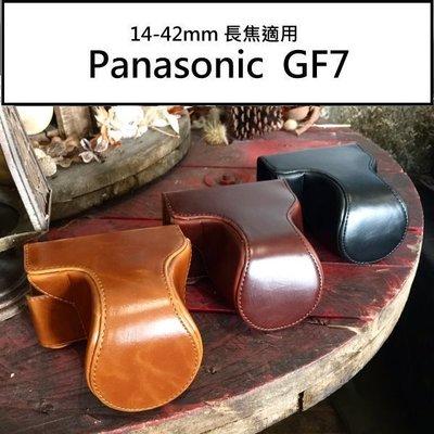 長焦 Panasonic GF7 GF8 GF9皮套 兩件式專用皮套 變焦 保護套 復古相機皮套 新款上架