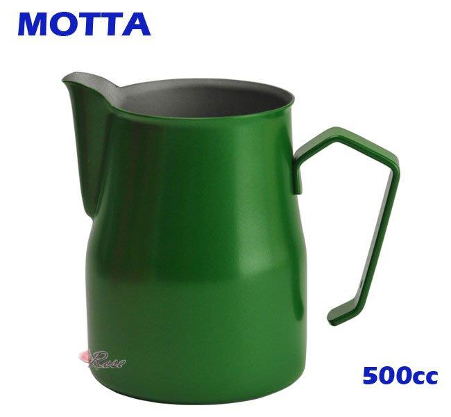 【ROSE 玫瑰咖啡館】義大利MOTTA 2835專業拉花杯 500ml 綠色