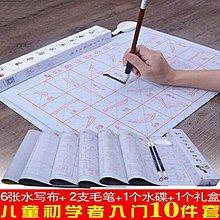 【初學入門水寫布10件套裝-1套/組】初學者書法入門沾水練習臨摹練字文房四寶-5801050