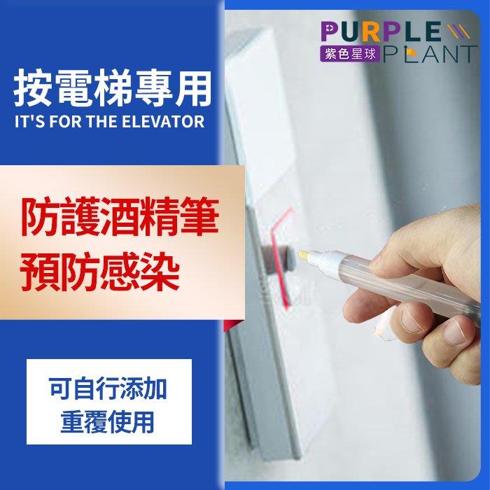 【紫色星球】酒精筆 按電梯神器 可重複使用 消毒殺菌【P300】防疫用品 有效阻隔病毒 預防感染 可自行添加