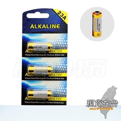 全新 ALKALINE 23A 12V 電池 遙控器電池 23a 電池 門鈴 遙控器 車輛防盜器 獨立包裝 一顆 有現貨 台南市