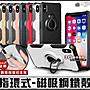 [免運費] 蘋果 iPhone8 PLUS 指環式 支架防...