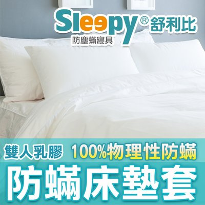 Sleepy舒利比防蹣寢具(與3M防蟎及北之特防蹣寢具同級品)_雙人防蹣床墊套_防塵蟎寢具