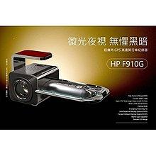 HP F910g 超廣角174度 GPS測速星光夜視高畫質行車紀錄器
