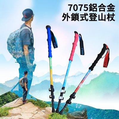 最新款 7075鋁合金外鎖式登山杖(1...