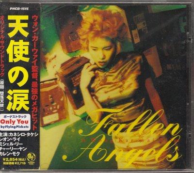 王家衛 墮落天使 日本版 無IFPI 電影原聲帶CD+側標