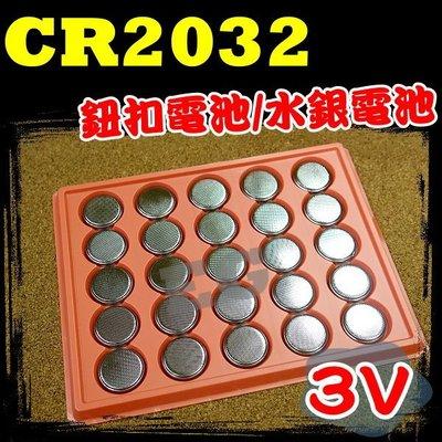 【一盤20顆下單處】M1A40 CR2032 鈕扣電池水銀電池 3V 3V鋰電池單車碼表 馬錶手錶電池 水銀鈕釦電池