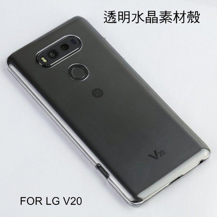 *PHONE寶*LG V20 羽翼水晶保護殼 透明水晶殼 素材殼 硬殼 保護套