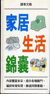 紅蘿蔔工作坊/ 家居生活錦曩      讀著文摘