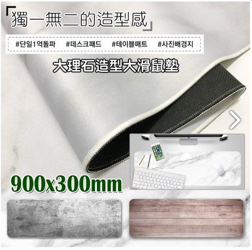 【現貨】豪華 大理石/石牆/木紋 造型 防滑 滑鼠墊 特大尺寸 30cm*90cm*2mm