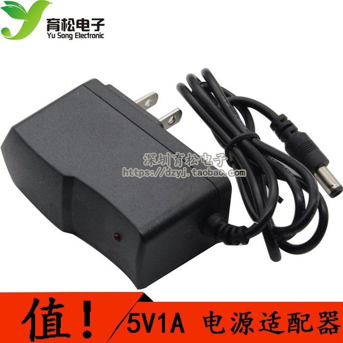 5V1A開關電源 電源適配器 輕便型 電源 5V 1000MA  W8.190126 [313274]