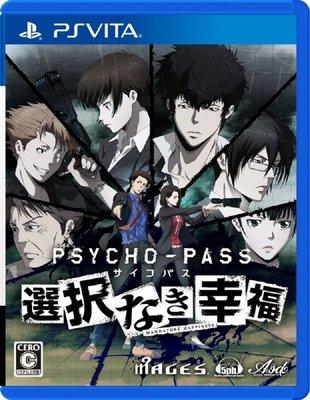 天空艾克斯 代定PS Vita PSYCHO-PASS 選擇幸福 純日版 全新