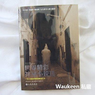 世界精彩神秘小說選 勞倫斯卜洛克 Lawrence Block 克拉克霍華德 Clark Howard 九州出版社