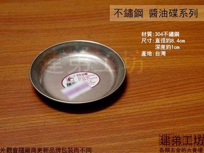 :::建弟工坊:::正304不鏽鋼 豆油碟 2.8寸 8.4cm 台灣製 醬油碟 碟子 金屬 圓盤 盤子 醬料
